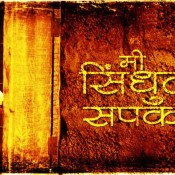Mee Sindhutai Sapkal (Marathi)